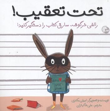 تحت-تعقيب!-رالفي-خرگوشه،-سارق-كتاب-را-دستگير-كنيد