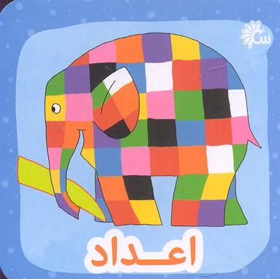 فيل-كوچولو--اعداد
