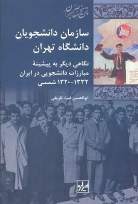 سازمان-دانشجويان-دانشگاه-تهران