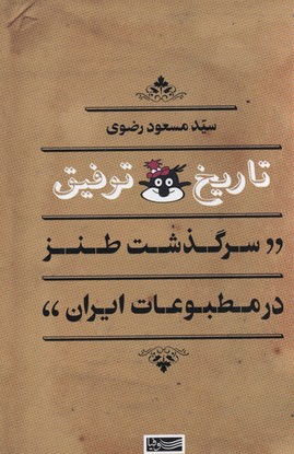 تاريخ-توفيق-سرگذشت-طنز-در-مطبوعات-ايران