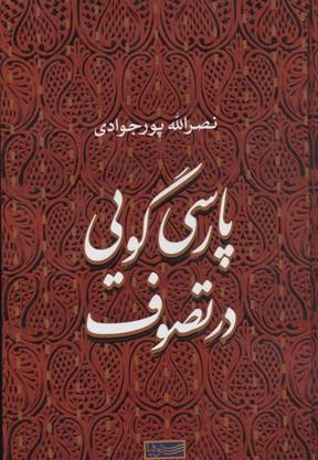 پارسي-گويي-در-تصوف
