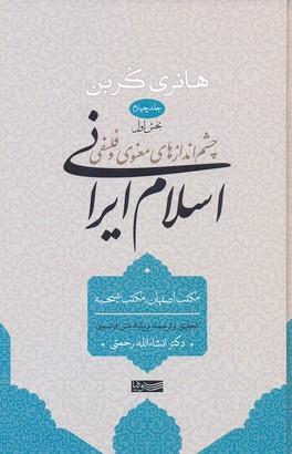 چشم-اندازهاي-معنوي-و-فلسفي-اسلام-ايراني-ج4-ب1