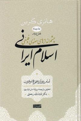 چشم-اندازهاي-معنوي-و-فلسفي-اسلام-ايراني-ج4-ب2