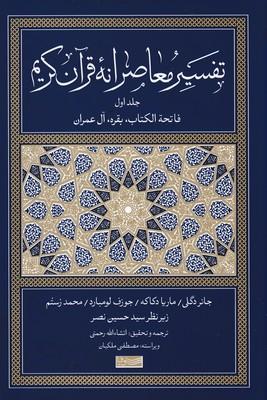 تفسير-معاصرانه-قرآن-كريم-جلد-اول