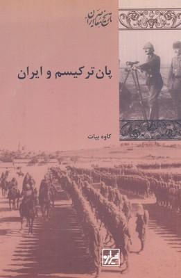 پان-تركيسم-و-ايران
