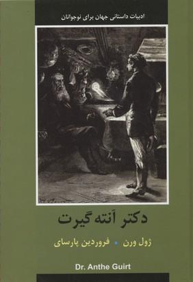 ادبيات-داستاني-جهان-دكتر-آنته-گيرت