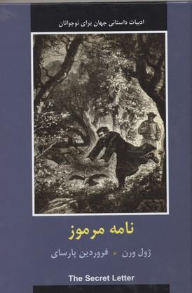 ادبيات-داستاني-جهان-نامه-مرموز