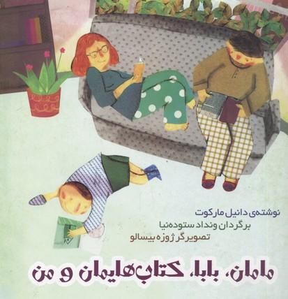 مامان-بابا-كتاب-هايمان-و-من