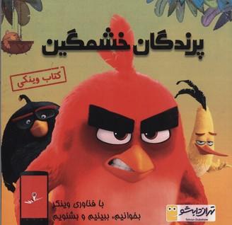 پرندگان-خشمگين