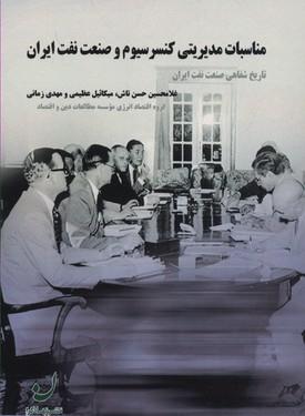 مناسبات-مديريتي-كنسرسيوم-و-صنعت-نفت-ايران