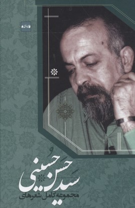 مجموعه-كامل-شعرهاي-سيدحسن-حسيني