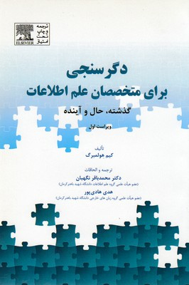 دگر-سنجي-براي-متخصصان-علم-اطلاعات