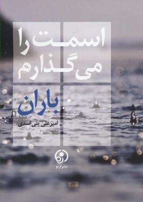 اسمت-را-مي-گذارم-باران