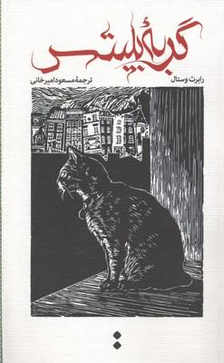 گربه-بليتس