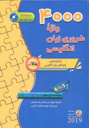 4000-واژه-ضروري-زبان-انگليسي-همراه-با-cd