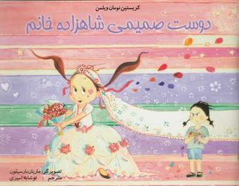 دوست-صميمي-شاهزاده-خانم