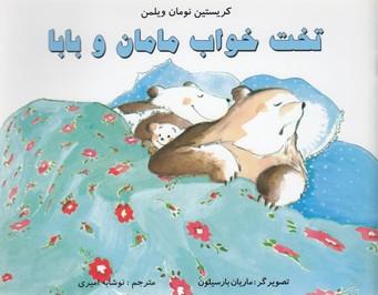 تخت-خواب-مامان-و-بابا