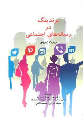 برندينگ-در-رسانه-هاي-اجتماعي