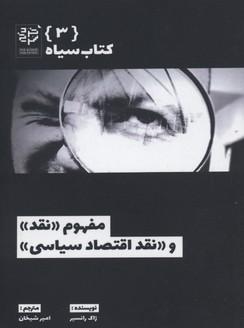 كتاب-سياه-3-مفهوم-نقد-و-نقد-اقتصاد-سياسي