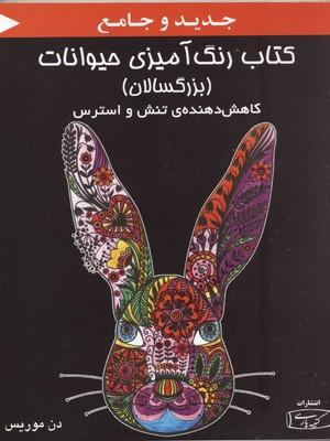 كتاب-رنگ-آميزي-بزرگسال(حيوانات)