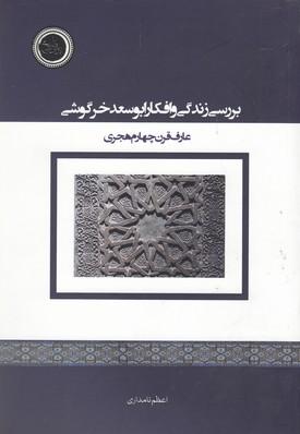 بررسي-زندگي-وافكار-ابوسعدخرگوشي