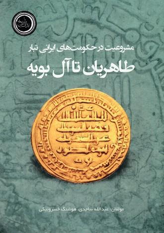 مشروعيت-درحكومت-هاي-ايراني-تبار---