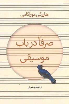 صرفا-در-باب-موسيقي