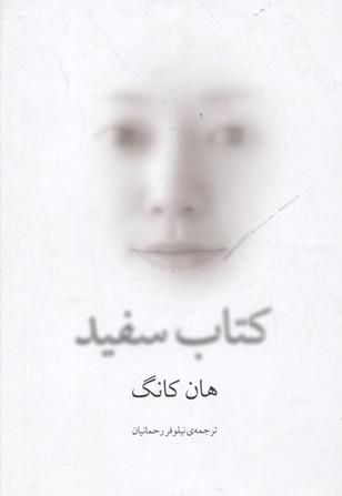 كتاب-سفيد