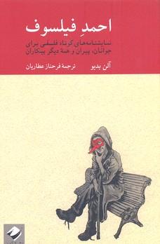 احمد-فيلسوف