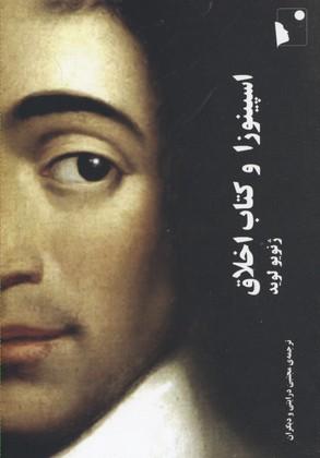 اسپينوزا-و-كتاب-اخلاق