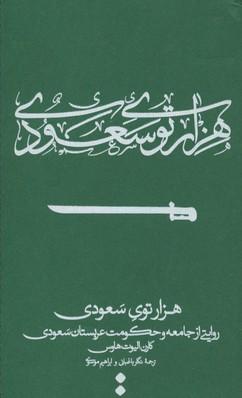 هزار-توي-سعودي