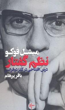 نظم-گفتار-درس-افتتاحي-در-كلژدوفرانس