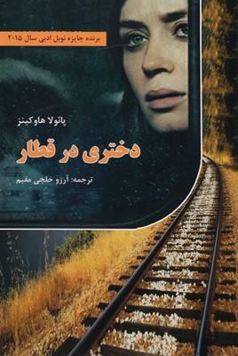دختري-در-قطار