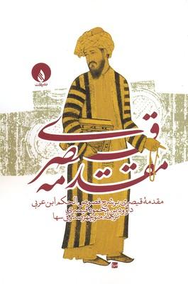 مقدمه-قيصري-بر-شرح-فصوص-الحكم-ابن-عربي