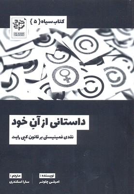 كتاب-سياه-5--داستاني-از-آن-خود