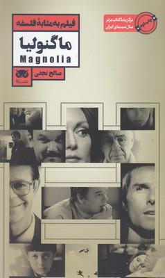فيلم-به-مثابه-فلسفه-8-ماگنوليا
