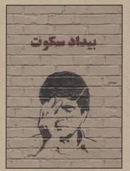 بيداد-سكوت-داستان-هايي-براي-خسرو-آواز-ايران؛محمدرضا-شجريان