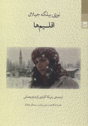 اقليم-ها