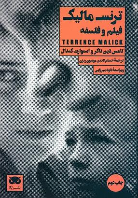 ترنس-ماليك-فيلم-و-فلسفه