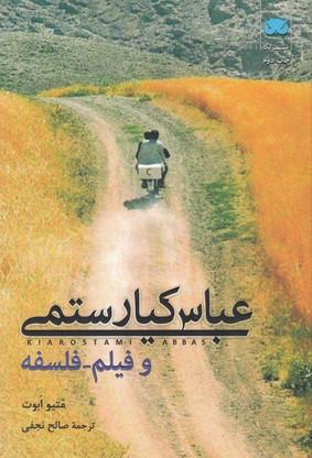 عباس-كيارستمي-و-فيلم-فلسفه