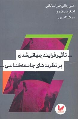 تاثير-فرايند-جهاني-شدن-بر-نظريه-هاي-جامعه-شناسي