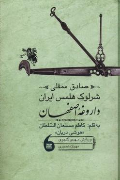 صادق-ممقلی-شرلوک-هلمس-یا-داروغه-اصفهان