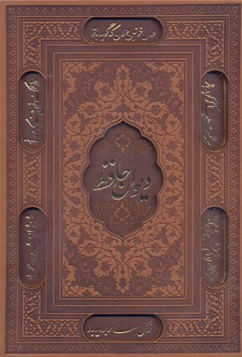 ديوان-حافظ(جلد-سخت-چرم-ليزري-دو-زبانه-قابدار-وزيري)