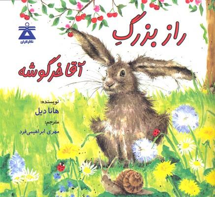 راز-بزرگ-آقا-خرگوشه