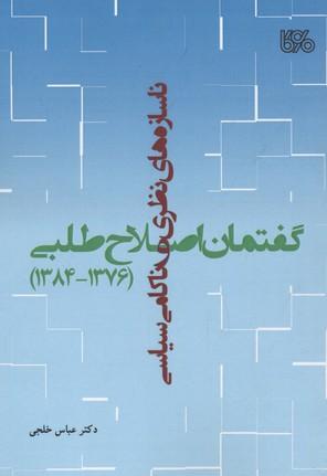 ناسازه-هاي-نظري-و-ناكامي-سياسي-گفتمان-اصلاح-طلب