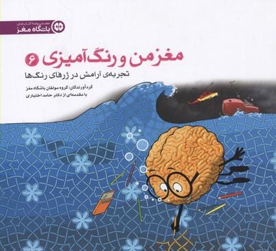مغز-من-و-رنگ-آميزي(6)بزرگسال