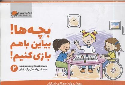پرورش-مهارت(2)بچه-ها!بياين-با-هم-بازي-كنيم