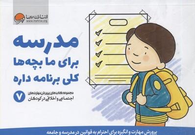 پرورش-مهارت(7)مدرسه-براي-ما-بچه-ها-كلي-برنامه-داره
