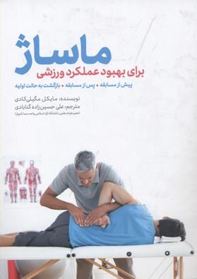 ماساژ-براي-بهبود-عملكرد-ورزشي(همراه-cd)