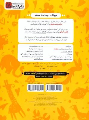 تصویر قصه هاي حيوانكي 1